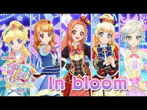 アイカツオンパレード!ミュージックビデオ『In bloom』をお届け♪