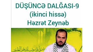 DÜŞÜNCƏ DALĞASI-9 (ikinci hissə) Həzrət Zeynəb