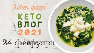 KЕТО ВЛОГ / 24 февруари 2021 / Яйчен фаст / Ден 9