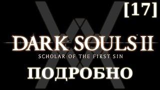 Dark Souls 2 подробно [17] - Башня Солнца