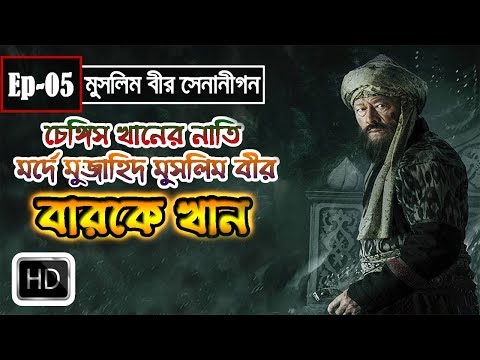 Berke Khan- Grandson of Genghis Khan┇Great warriors of Islam┇Documentary in Bangla┇Ep-05