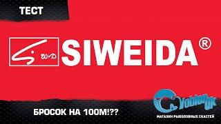 Бросок на 100м!?? Можно ли бросить коротким и дешевым спиннингом дальше чем на 100 метров?