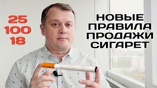 Новые правила продажи сигарет