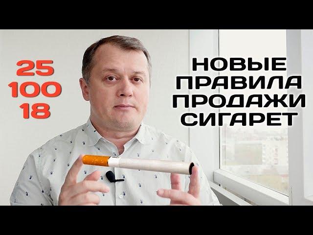 При каких условиях разрешена продажа табачных изделий магнит купить сигареты захарова в москве