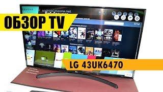телевизор LG 43UK6470 видео обзор Интернет магазина