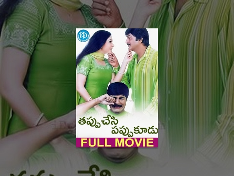 Tappuchesi Pappu Koodu Telugu Full Movie || Mohan Babu, Srikanth, Gracy Singh || A Kodandarami Reddy