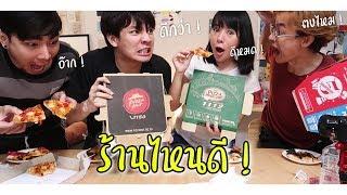 พิซซ่า อันไหนอร่อยสุด ดำที่สุด ? | CHANAGAN