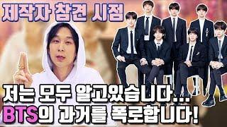 (Eng) 방탄소년단 과거에는?! BTS와 빅히트엔터테인먼트의 뒷이야기  [제작자참견시점]