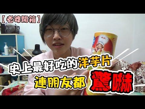 【食物開箱】超驚嚇洋芋片 【Ft.148女神菱形】