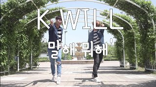 HANMOI x SANGHUN | 태양의 후예 OST 케이윌