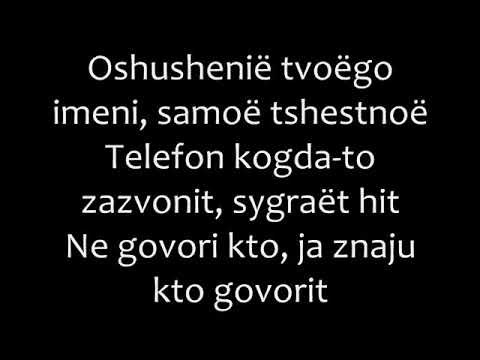 The Slot - Ya Znayu Romanized Lyrics/Слот - Я знаю текст