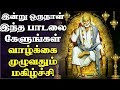 Download Sai Nitya Parayanam In Tamil | Sai Baba Tamil Devotional Song MP3 song and Music Video