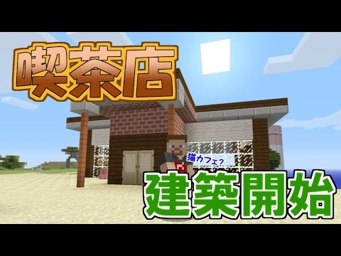 【マイクラ】カフェっぽい建物!砂浜にできたオシャレなカフェ! パート132【ゆっくり実況】