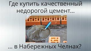 Смотреть видео Где купить цемент