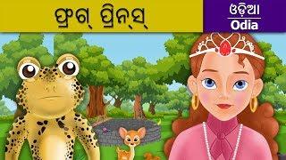 ଫ୍ରଗ୍ ପ୍ରିନ୍ସ    Frog Prince in Odia   Odia Story   Fairy Tales in Odia   Odia Fairy Tales