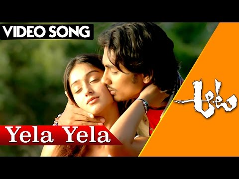 Yela Yela Video Song || Aata Movie Video Songs || Siddarth, Ileana