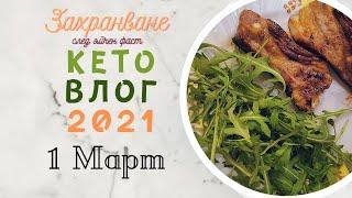 КЕТО ВЛОГ / 1 Март 2021 / Захранване след ЯФ / Ден 3