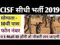 CISF Direct Job 2019 Central Industry Security Force Apply Online HC Job 2019
