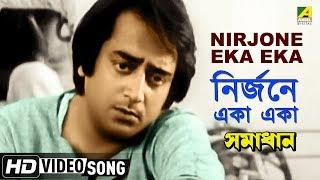 Ei Nirjane Eka Eka | Samadhan | Bengali Movie Video Song | Uttam Kumar,Sumitra Mukherjee