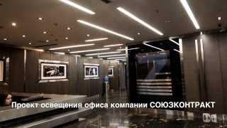 Проект освещения офиса: офис компании Союзконтракт(, 2014-03-12T09:11:07.000Z)