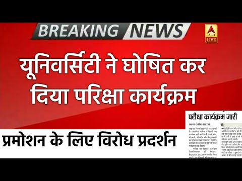 AKTU||BED||MED||DELED||ITI|| POLYTECHNIC||BELED||STUDENT PROMOTION NEWS TODAY from YouTube · Duration:  6 minutes 30 seconds