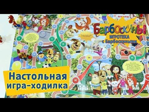 Игра-ходилка🎲 Новинка❗️ Игротека с Барбоскиными 🔥 Новая серия