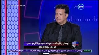 الحريف - إيهاب جلال : مسؤولي الزمالك كلموني بعد رفض حسام حسن تدريب الزمالك