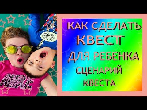 Как сделать квест для ребёнка Сценарий детского квеста Квест для детей Чем занять ребёнка дома