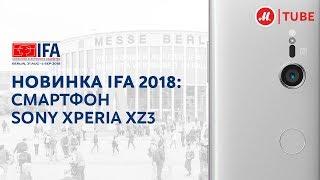Новинка IFA 2018: смартфон Sony Xperia XZ3