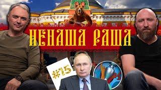 Деревня дураков царі та чебурашки на Євро 2020 НЕНАША РАША