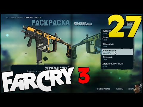 FarCry 3 | #27 | Боевой арсенал ;)