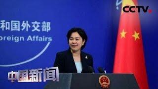 [中国新闻] 中国外交部:美无理打压华企必将影响各国对美市场信心 | CCTV中文国际
