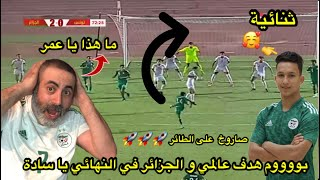 بووووم هدف صاروخي عالمي و المنتخب الجزائري في النهائي يا سادة / الجزائر 2-0 تونس