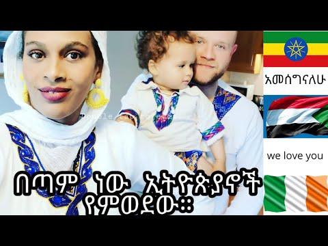 ادم اتكلم اثيوبي ,ورقص اثيوبي حتموتو ضحك (يوم ETHIOPIAN FOOD DANCINGاثيوبي مع سودانيه وايرلندي)
