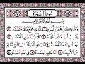 سورة الهمزة بصوت عبد الرحمن السديس مكررة 9 مرات