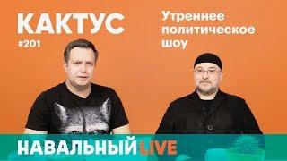 Гость — Александр Войтинский, режиссёр