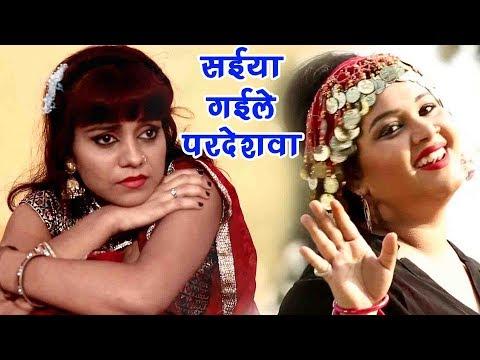 Anu Dubey (2018) का सबसे हिट गाना - सईया गईलs परदेशवा - Saiya Gaila Pardeshawa - Bhojpuri Sad Songs