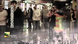 雲海編 ~ 雲海談述香港民間都市傳聞 thumbnail