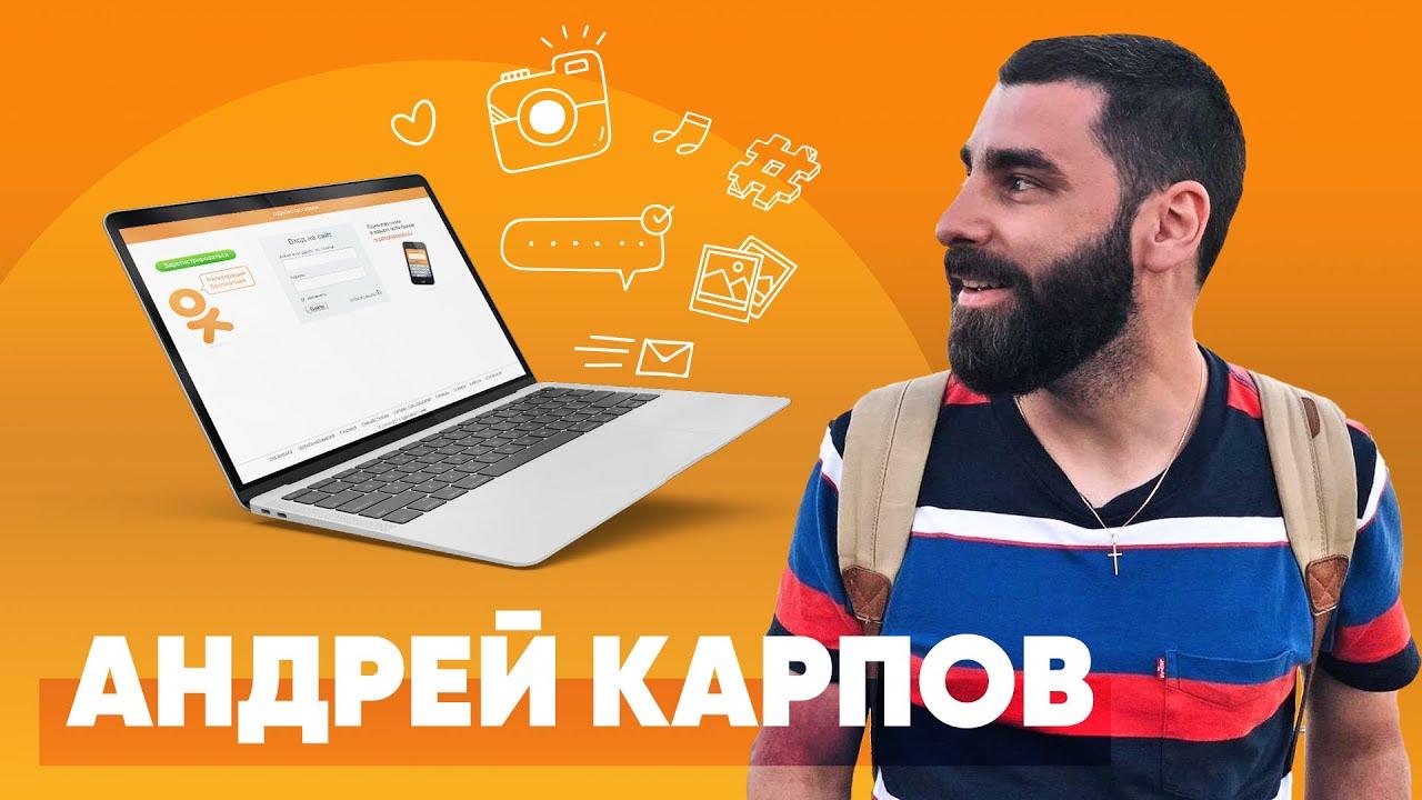 Реклама в Одноклассниках. Как продвигать малый и средний бизнес. Фишки и секреты ОК. Андрей Карпов