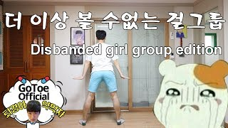 Missing girl groups that have been disbanded and can no longer be seen [GoToe DANCE]