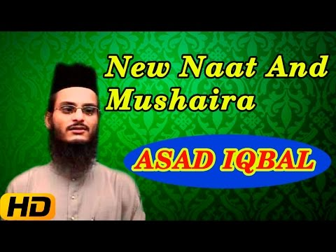 New Naat 2015 || Asad Iqbal || Rutba Sabz Gumbad Ka || HD Video