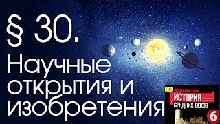 История 6 класс. § 30. Научные открытия и изобретения