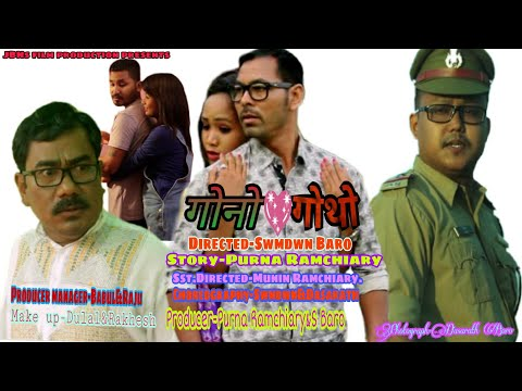A new bodo full movie Gwnw Gwthw Disc-one(1) a film by Swmdwn Boro 2018-19