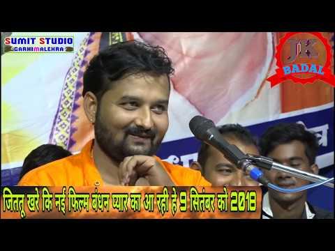 भोजी कि बडी हे गोदाम लोकगीत Jittu Khare Badal Bundelkhandसागर चितौरा