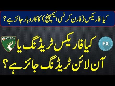 kia-forex-trading-or-online-trading-(foreign-currency-exchange-ka-karobar)-jaiz-hai?