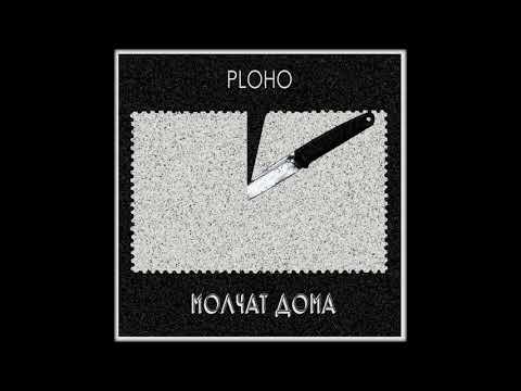 Ploho & Молчат дома - По краю острова [2019]