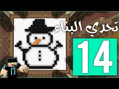 تحدي البناء: رجل الثلج !؟ | Build Battle #14