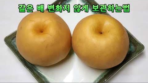 갈은 배(pear) 변화지 않게 보관하는법/배 보관방법 /밥상매일(dining table daily)