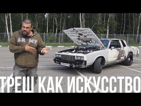 Хардкор и веселье: Chevrolet Monte Carlo #ЧУДОТЕХНИКИ №41