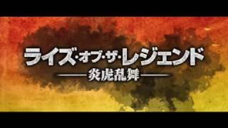 レジェンド・オブ・ザ・シ-カ- シーズン2 第12話